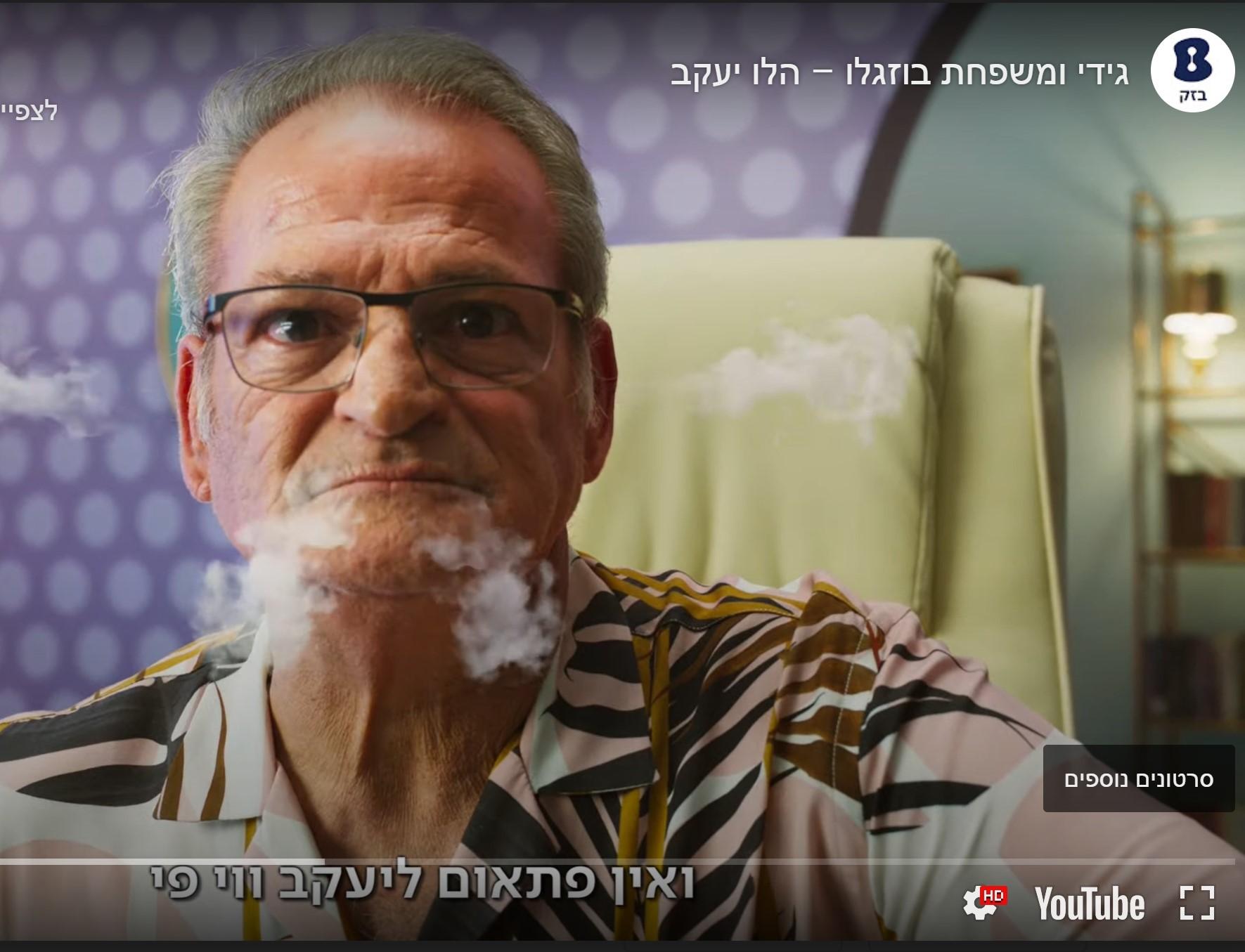 יעקב בוזגלו מעשן