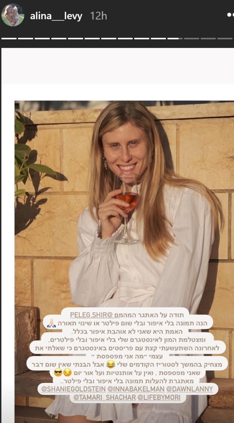 אלינה לוי