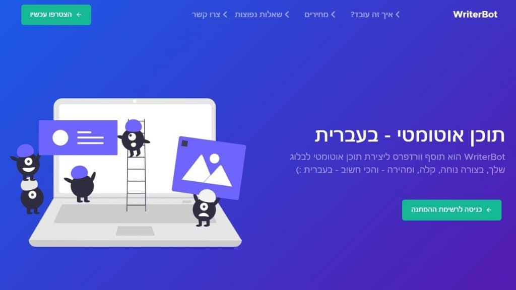 writerbot- קידום אתרים