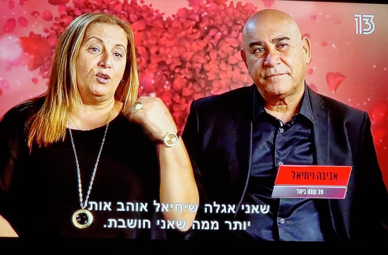 יחיאל חזן ואביבה חזן צילום מסך מערוץ 13