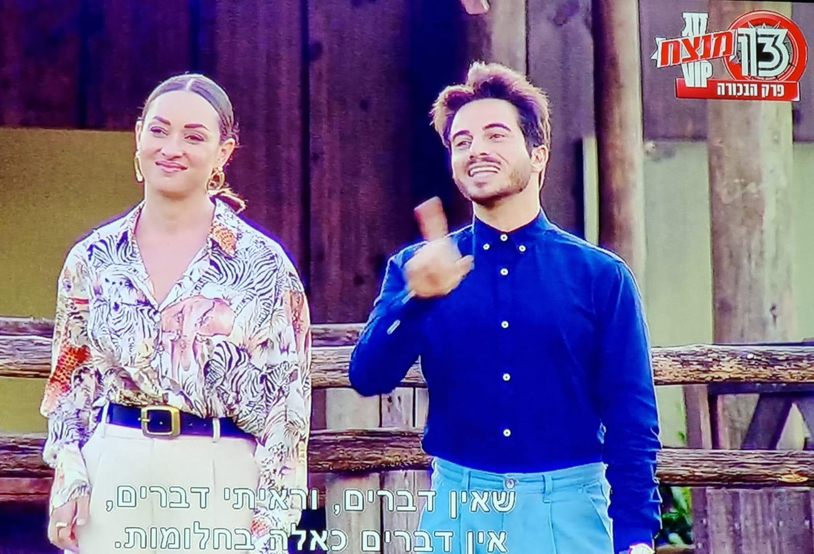 איתי תורג'מן ואנה ארונוב צילום מסך מערוץ 13