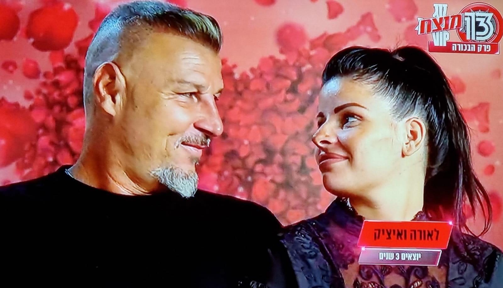 איציק זוהר וחברתו ההונגרייה לאורה צילום מסך מערוץ 13